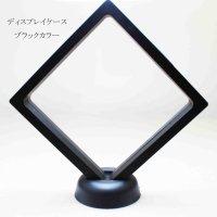 ディスプレイ ケース ブラックカラー 11cm×11cm 1個 品番: 9584