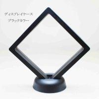 ディスプレイ ケース ブラックカラー 9×9cm 1個  品番: 9583