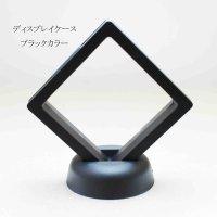 ディスプレイ ケース ブラックカラー 7cm×7cm 1個 品番: 7980