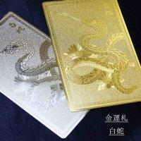金運上昇 白蛇 札 大吉大利 万事如意 銀色 品番: 10532