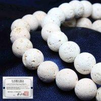 【日本銘石】 ブレスレット 琉球石 〈沖縄県〉8mm  品番: 10948