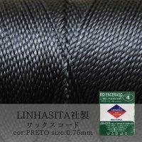 ワックスコード LINHASITA社製 ブラック 0.75mm 約210m ロウ引き紐 C Preto 品番: 10705