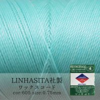 ワックスコード LINHASITA社製 アクアブルー 0.75mm 約210m ロウ引き紐 C 605  品番: 11485