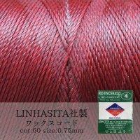 ワックスコード LINHASITA社製 マルーン 0.75mm 約210m ロウ引き紐 N 60  品番: 10662