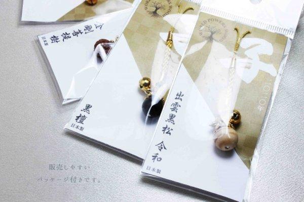 画像3: 干支ストラップ ネズミ 子 ねずみ 金剛菩提樹 使用 品番: 10914