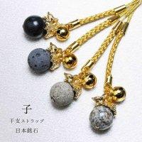 干支ストラップ ネズミ 子 ねずみ 日本銘石 富士溶岩 品番: 10447