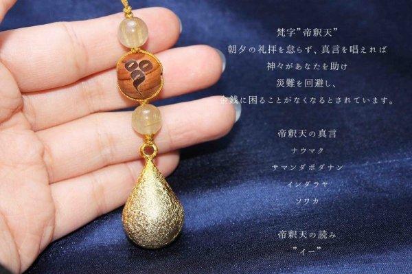 画像3: 屋久杉使用 帝釈天 イー ルチルクォーツデザイン ストラップ 水琴鈴付き 品番: 10432