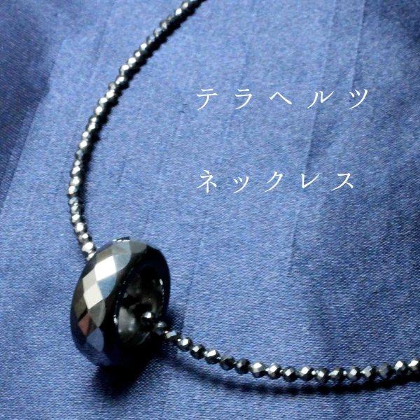 画像1: テラヘルツ リングネックレス テラヘルツチェーン付き ユニセックスデザイン  品番: 8260