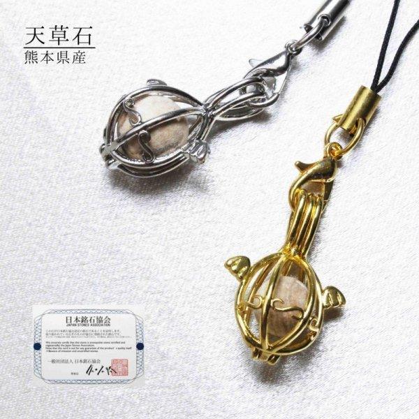 画像1: 【日本銘石】 天草石 〈熊本県産〉 ころころストラップ ゴールド 品番: 10355