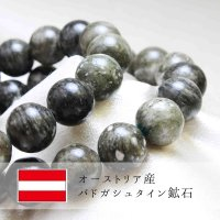 ブレスレット バドガシュタイン鉱石 〈オーストリア産〉 グリーンカラー 12mm 品番: 9426