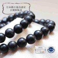 【日本銘石】ブレス ブラックシリカ 〈北海道〉 8mm 品番: 11001