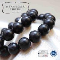 【日本銘石】 ブレスレット ブラックシリカ 〈北海道〉 12mm 品番: 7915