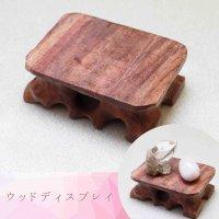 ウッドディスプレイスタンド 木製 長方形 ミニサイズ 約5cm×7cm  品番: 10348