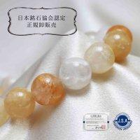 【日本銘石】静岡水晶 <静岡県> 12mm マルチカラー AAランク 品番: 10554