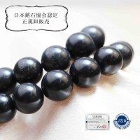 【日本銘石】ブレス 那智黒石 〈三重県〉 10mm 品番: 6136
