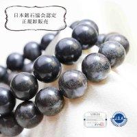【日本銘石】ブレス 那智黒石 〈三重県〉 12mm 品番: 10959