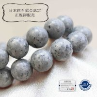 【日本銘石】ブレス 青海薬石〈新潟県〉10mm 品番:11826