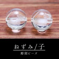 カービング 彫刻ビーズ 干支 子 ねずみ ネズミ 水晶 10mm    品番: 2825
