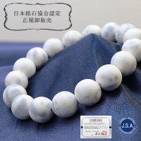 【日本銘石】 ブレスレット フェアリースキンサファイア  〈広島県〉 12mm 品番:11808