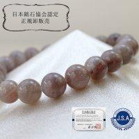 【日本銘石】ブレス アークナイト <徳島県> 10mm Sランク 品番: 10303