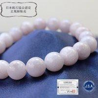 【日本銘石】ブレス アークナイト ミルキーグレー 徳島県 10mm Sランク 品番:10542