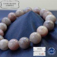 【日本銘石】ブレス アークナイト <徳島県> 12mm Sランク 品番: 10666