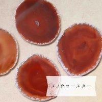 メノウ コースター ディスプレイ ブラウン 茶 品番: 10575