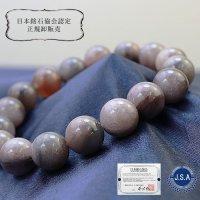 ブレスレット アークナイト <徳島県> (ディープカラー) 12mm Sランク 品番: 10487