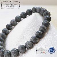 【日本銘石】ブレス 青海薬石〈新潟県〉8mm (ディープカラー) 品番: 11692