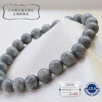 【日本銘石】ブレス 青海薬石〈新潟県〉8mm 品番: 10549