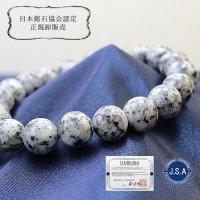 【日本銘石】 ブレスレット 紀山石  〈福島県〉 10mm 天然石 パワーストーン 品番:11789