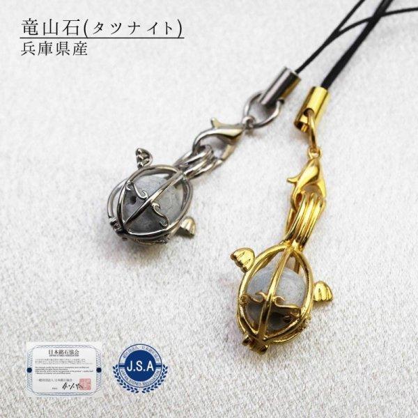 画像1: 【日本銘石】 タツナイト 青 ブルー〈兵庫県産〉 ころころストラップ シルバー  品番: 10466