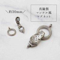 パーツ 真鍮製 素材 マグネット マンテル風 シルバーカラー No3 10個セット 品番: 11934
