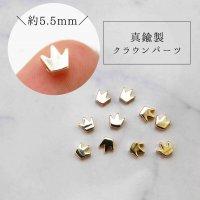 パーツ 真鍮製 素材 スペーサー クラウン 王冠 ゴールドカラー No5 10個セット 品番: 11941