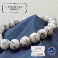 【日本銘石】 ブレスレット 北木石 (白) 〈岡山県〉 10mm 天然石 パワーストーン 品番: 9799
