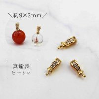 パーツ 真鍮製 素材 ヒートン ビシュー付 No1 ゴールドカラー 10個セット 品番: 11947