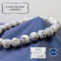 【日本銘石】 ブレスレット 北木石 (白) 〈岡山県〉 8mm 天然石 パワーストーン 品番: 9116