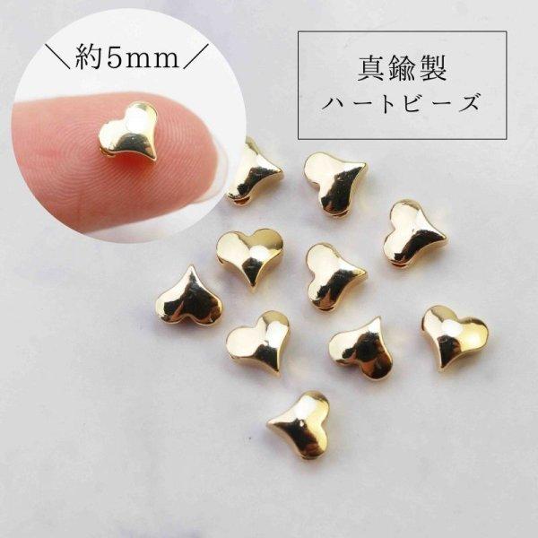 画像1: パーツ 真鍮製 素材 スペーサー ハート ゴールドカラー No7 10個セット 品番: 11943