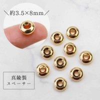 パーツ 真鍮製 素材 スペーサー ゴールドカラー No8 10個セット 品番: 11944