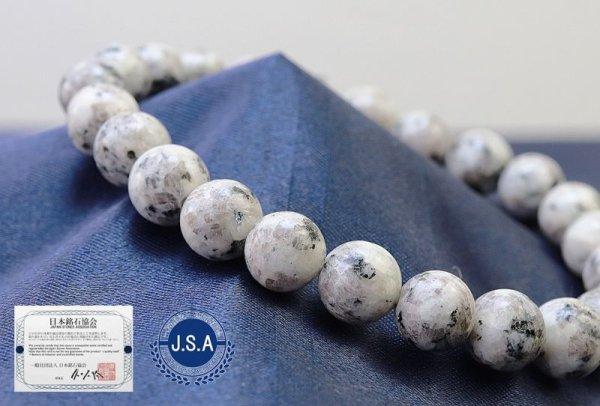 画像2: 【日本銘石】 ブレスレット 北木石 (白) 〈岡山県〉 8mm 天然石 パワーストーン 品番: 9116