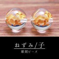 カービング 彫刻ビーズ 干支 子 ねずみ ネズミ 水晶 12mm   品番: 10809