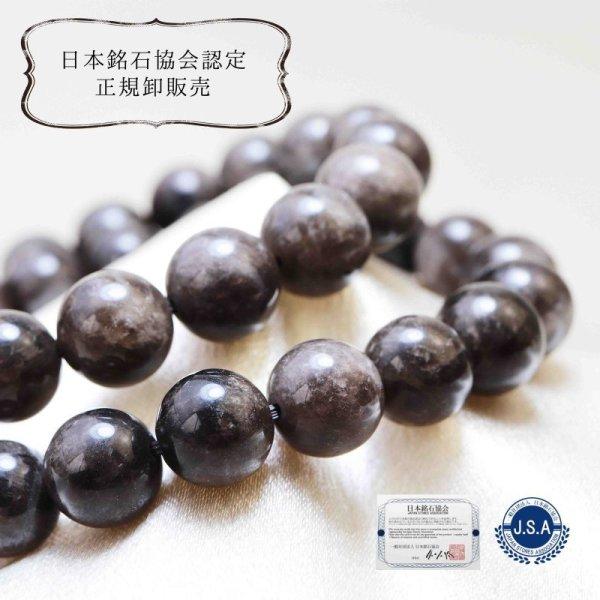 画像1: 【日本銘石】 ブレスレット 山梨黒平水晶 草入り黒水晶 グレーブラウン  10mm  品番: 11702