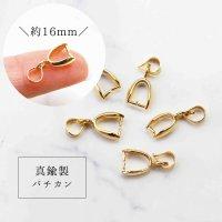 パーツ 真鍮製 素材 チャームパーツ バチカン No1 ゴールドカラー 10個セット 品番: 11955