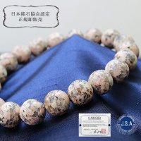 【日本銘石】 ブレスレット ロイヤルマイカイト   10mm 天然石 パワーストーン 品番: 9599