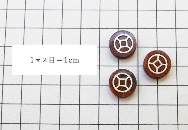 画像3: 【一粒売り】ウッドビーズ ディスク型 古銭 紫檀 ローズウッド 約14mm  品番: 10796