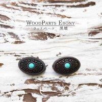 【一粒売り】ウッドビーズ 楕円 オーバル 黒檀 エボニー フェイクターコイズ 約10×16mm  品番: 10978