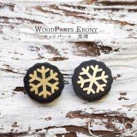 【一粒売り】ウッドビーズ 雪の花 雪の結晶 黒檀 エボニー 約16mm  品番: 11421