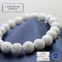 【日本銘石】 ブレスレット 日光石 (白) 〈栃木県〉 10mm 天然石 パワーストーン 品番:11528