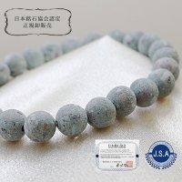 【日本銘石】 ブレスレット 日光石 (グレー) 〈栃木県〉 8mm 天然石 パワーストーン 品番:11452