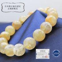 【日本銘石】 ブレスレット 静岡水晶 〈静岡県〉 黄色 イエロー AAAランク 12mm 天然石 パワーストーン 品番:11235